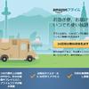 【お得情報】Amazonプライム、まだの人は、今すぐ、チェーック!!!