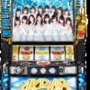 京楽産業.「ぱちスロ AKB48エンジェル」の筐体&ウェブサイト&情報
