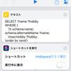 iOS 12ショートカットからim@sparqlにアクセスしてクイズをつくってみた