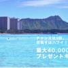 ANAアメックスで最大40,000ポイント獲得できるキャンペーン〜ANAアメックス発行にオススメのタイミングです!
