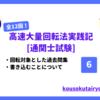 【KTK法で合格】高速大量回転法の実践過程6【通関士試験】