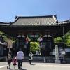 石山寺で食べたわかさぎの天ぷらとほうじ茶ソフト(お題スロット:「思い出の味」)