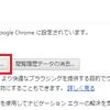 Chrome拡張機能 EditThisCookieを使ってみる