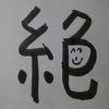 今日の漢字766は「絶」。水は絶対に必要