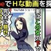 (hhhh)YoutubeでHな動画を見る方法を漫画にしてみた(マンガで分かる)@アシタノワダイ