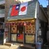 【15分で食べると無料】台湾料理美(めい)へ行ってきたよ