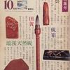 小さな蕾 1975年10月号 No.010(?)骨董の価値・相場・値段