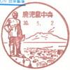【風景印】鹿児島中央郵便局