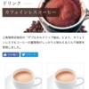 上島珈琲店でカフェインレスコーヒー