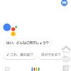 【OK Googleをオフにする方法】打ち合わせ中にスマホの画面が煩雑に点灯するのは嫌だ【Galaxy Note 8】