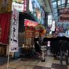 2年記念誕生日旅行②大阪