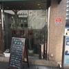 まぐろのお店「浅野屋」でランチ