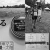 【レポ】コソ参加のはずがバレバレに〜関東マスターズロード選手権大会
