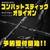 【EVERGREEN】メーカー新作バスロッド「コンバットスティック オライオン」通販予約受付開始!