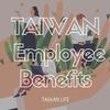 【 台湾で出産 】台湾の産休・育児休暇制度や育児手当について