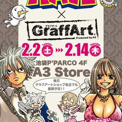 2月2日(土)~ A3Storeにて「RAVE」の新商品が発売決定!