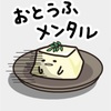 お豆腐メンタルとの付き合い方