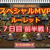 スペシャルMVPルーレット 7日目 あくま斬りに全力! 前半戦