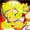 円卓野手!望戸紅(モードレッド)出陣!かなり強い!がここじゃない!?[パワプロアプリ]