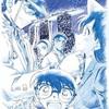 来年4月に公開!!劇場版最新作「名探偵コナン 紺青の拳」🤩🤩