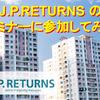 【不動産投資会社の口コミ・評判】J.P.RETURNSの個別相談に参加してみた!