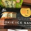 森永:クッキーアイスサンド