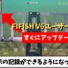 【ファームアップデート】水深表示が記録できるようになった『FIFISHV6』について説明する
