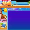 【KOF'98UMOL】7月9日アップデート内容!(表・裏)