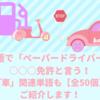 韓国語で「ペーパードライバー」は○○○免許と言う!「車」関連単語も【全50個】ご紹介します!