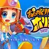 【ゲームUI】「おしゃべり!ホリジョ!」