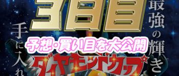 【3日目】大村ダイヤモンドカップ【当たる競艇予想】得点率・順位を大公開!