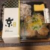 京鳥 (みやこどり)お弁当