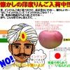 早々と懐かしの印度りんご入荷