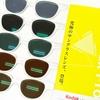 【究極のサングラスレンズ】Kodakプラマックスプロでお作りいただきました。