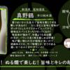 【月曜日の先週の一本!】真野鶴 辛口純米【FUKA🍶YO-I】
