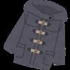 ダッフルコートは危ない?子どもとのお出掛けを想定して、本命コートを処分しました。