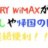 【引越しや旅行、帰国時にも便利!!】TRY WiMAXでWiMAXを無料で2週間使い倒そう!!