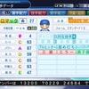 パワプロ2018作成 現役 ジェイミー・ロマック(内野手)2