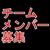 チームメンバー募集のお知らせ【CSGO】