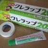 【石イボのホームケア】ウィルス性のイボ、液体窒素を使わずに治したい。ケアの方法とは?