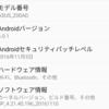 Zenfone2をAndroid6.0に更新した