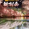 2021年高田城址公園の桜観桜会は4月15日まで!(新潟県上越市)