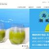 喜界島薬草農園 新オンラインショップオープン!