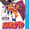 NARUTO 第20巻