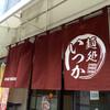 麺処いつか(呉市)鰹鶏そば