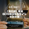2/5-15まで「昼の部」グラスワイン60分間飲み放題!