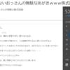 2019/7/9朝かぶ情報(ドログバさん記事書き換え&マサユキくん記事なし)