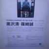 黒沢清 × 篠崎誠 トークショー レポート・『世界最恐の映画監督 黒沢清の全貌』(2)
