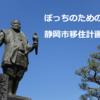 【静岡市】ぼっちのための移住計画!