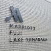 富士マリオットホテル山中湖 エグゼクティブスイート宿泊記(アップグレード)アクセス方法からチェックイン・客室・大浴場など設備までご紹介。